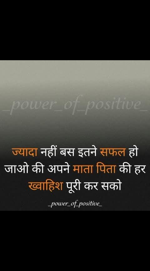 Double Tap ❤️❤️ Like, Share & Follow जरूर करे 😀😀😀 . . . . #hindimotivation #hindishyari #KarnaMujhkoGrow #hindilines#hindimotivationalquotes #suvichar #hindiwriter#hindiwriting #hindiwritets #hindikavita #hindipoem#hindipoetry #hindipanktiyaan #hindisuvichar#hindisuccessquotes #anmolvachan #hindiquotes#hindilover #hindistatus #hindishyari #motivationkidukaan