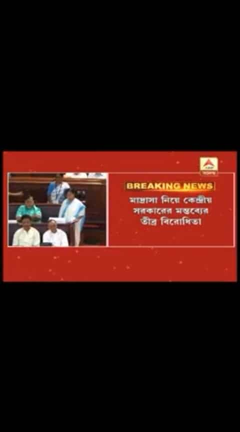 Bengal Assembly oppose Centre's Madrassa terror-link remark