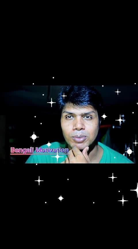 আবেগের জীবন #bengali-hit #bengali #motivationalquotes #shayariaurquotes #bangla-romantic #bangladesh #assam #kolkatadiaries