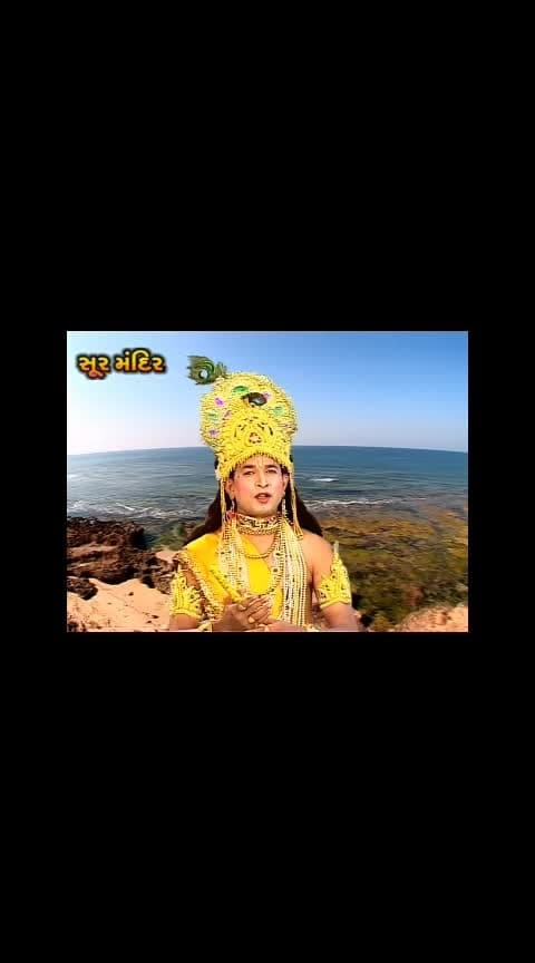 Hey Manav Vishwas Kari le Gujarati bhajan#gujaratibhajan #bhajan #bhakti-bhajan #roposo-bhajan #