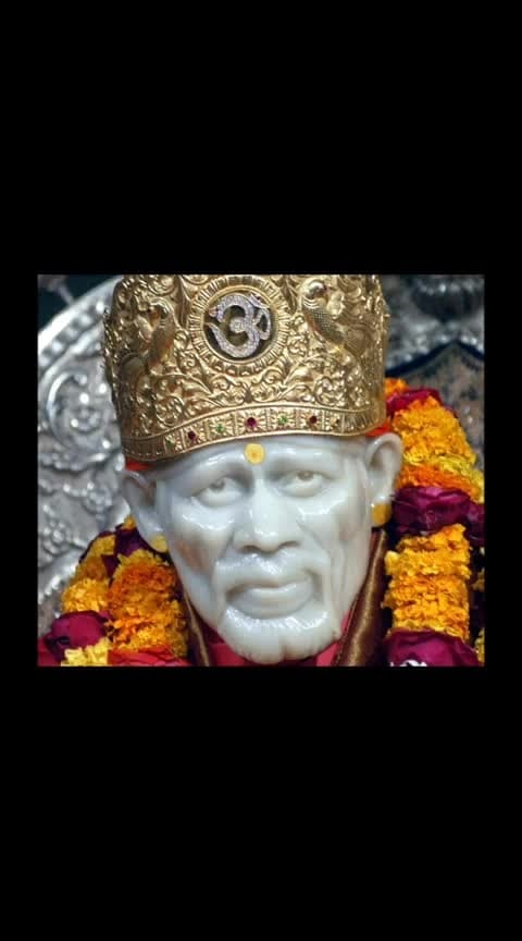 #sai  बोलो सुबह शाम साईं का नाम, बन जायेंगे बंदे सारे बिगड़े काम #saibaba_status #shirdisaibaba #justbelieve #roposobhakti #bhaktitv #god #roposogod #pray-to-god #everythingwillbeok #godisgreat #loveyourself #trustgod #never-lose-ur-hope #justbehappy #smiley #roposobhaktichannel #saibaba #peace #trust #miracleshappen #soroposo #roposoness #roposo