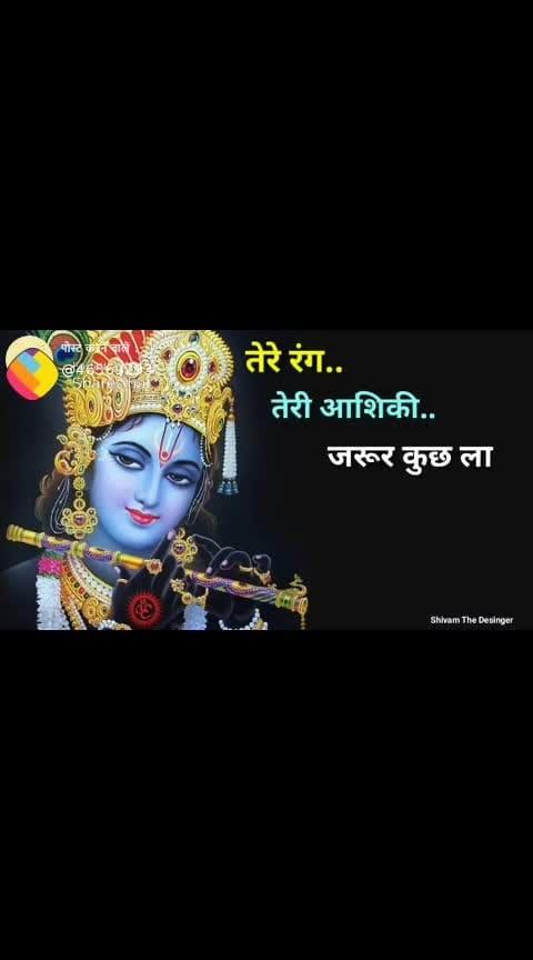 #jaishrikrishna