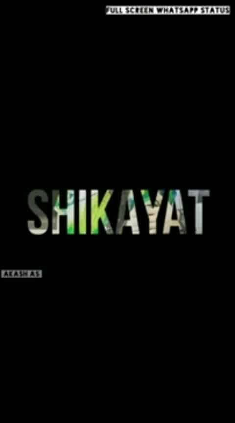 Shikayat