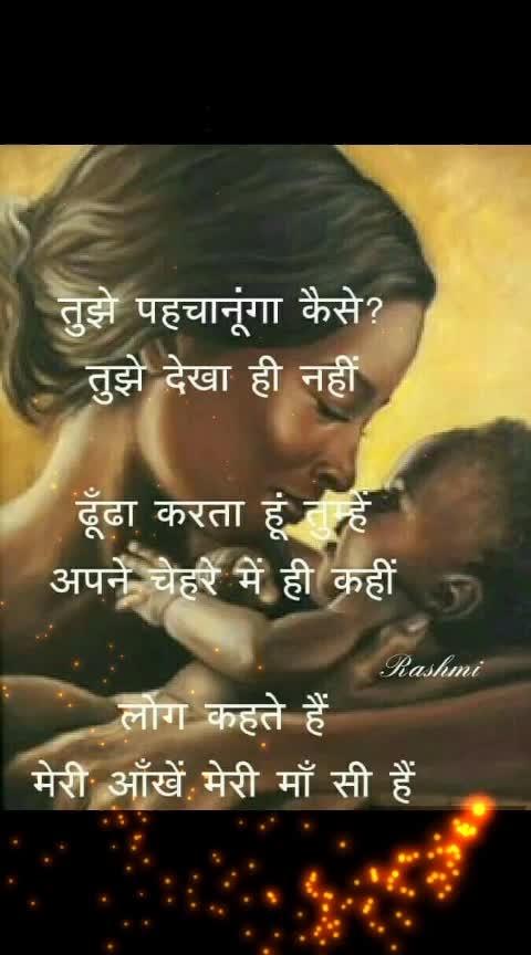 Maa #motherlove  #soulfulquoteschannel