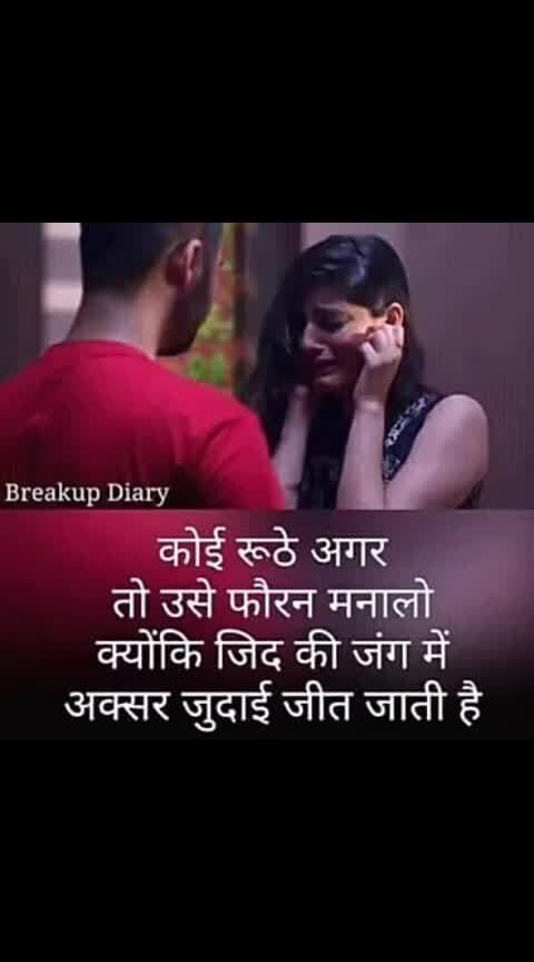 #isme-tera-ghata