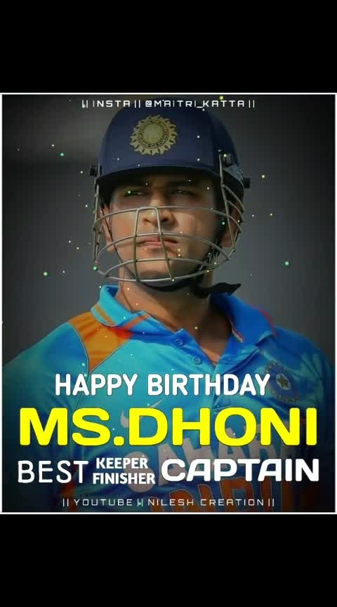 🎂Happy birthday captain cool🎂 Follow➡️ @maitri_katta Follow➡️ @maitri_katta Follow➡️ @maitri_katta 🙏🏻🙏🏻🙏🏻🙏🏻🙏🏻🙏🏻🙏🏻🙏🏻🙏🏻 आपली साथ अशीच सोबत असुदया.. आणि तुमचं page बद्दलच प्रेम असच असुद्या  अश्याच खूप साऱ्या पोस्ट साठी फोल्लो करत रहा टीप :- इथे आलेल्या सर्व पोस्ट्स मला आवडलेल्या असतात किंवा माझ्या असतात।। 🔼🔼🔼🔼🔼🔼🔼🔼🔼🔼🔼🔼 Like❣️ । कंमेन्ट 🙏 । share😍 ............--------.....------......------.....---- आवडल्यास नक्की कळवा😍😅🙏🙏 :::: 🔻🔻🔻🔻🔻🔻🔻🔻🔻🔻🔻🔻🔻 #Jhakaaskatta #marathipost #happybirthdaymsdhoni #marathimemes #jaymaharashtra #maharashtra #marathimulga #mimarathi #msdhonifc #amhimarathi #marathifun #marathibrand #marathiquotes #msdhoni #happybirthdaymsdhoni #rovalmarathi #happybirthdaymsdhoni #bappaloverforever #marathistatus #hebaghbhava #whatsappstatus #maharashtra_ig #happybirthdaydhoni #awaraswathala #scdmarathi #marathi #marathimulgi #marathiactress #maharashtra #msdhoni #msdhonifansofficial #marathi #marathistatus #marathifunny 🔺🔺🔺🔺🔺🔺🔺🔺🔺🔺🔺🔺🔺🔺🔺🔺🔺 🙏🙏🙏🙏🙏🙏