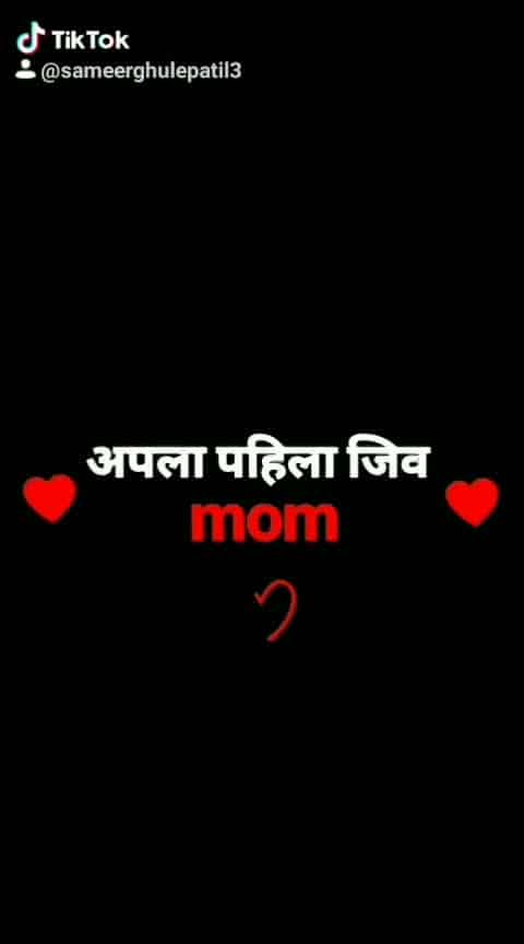 love you mom 🤗#sameer