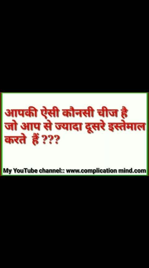 #gktricks  #gk video #paheliyan