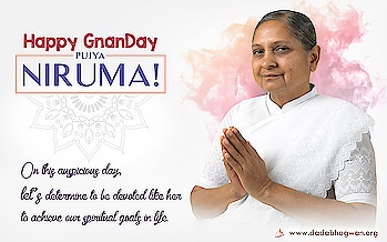 Happy Gnan Day Pujya Niruma! Pujya Niruma had lofty qualities that allowed Dada a free hand to mould her the way He thought was appropriate for her. This gave full scope to Param Pujya Dadashri to patiently and persistently dust off all her inner impurities one after the other from every nook and corner within. To find out more follow the link… https://blog.dadabhagwan.org/latestupdates/happy-gnan-day-pujya-niruma-2019/    #niruma #maa #mother #spiritual #spirituality
