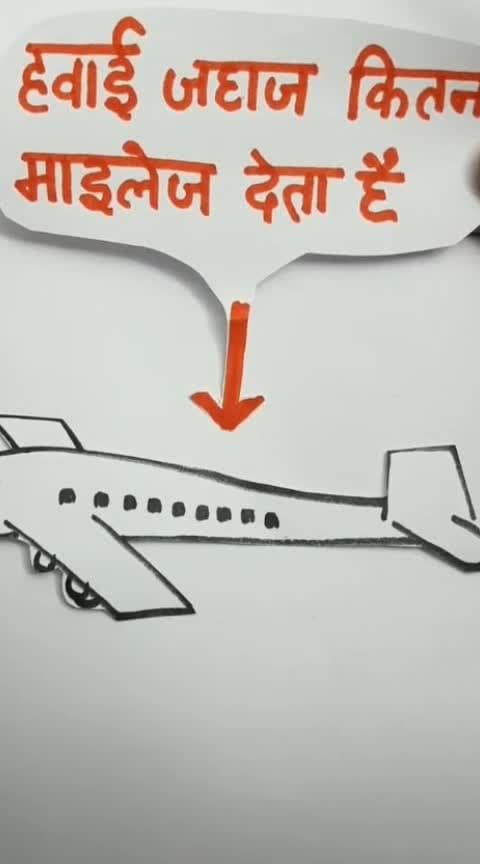 👌#aeroplanes हवाई जहाज का माइलेज जाने🤔🙏