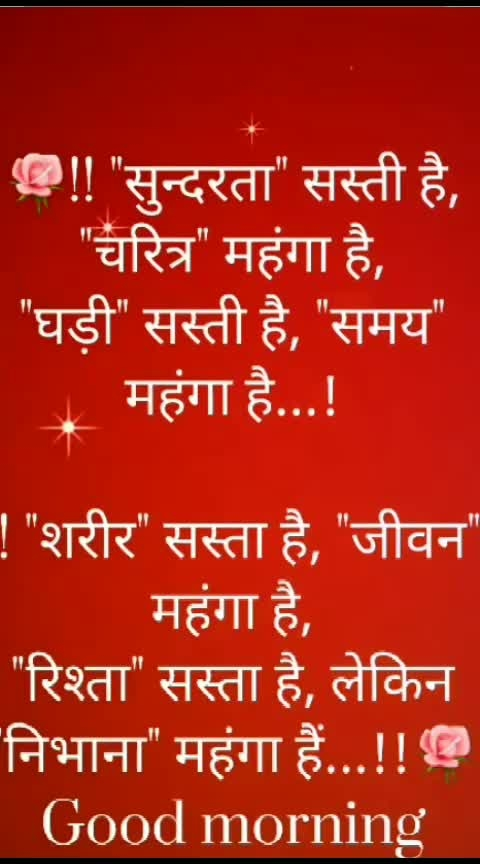#good-morning #heart-touching-lines