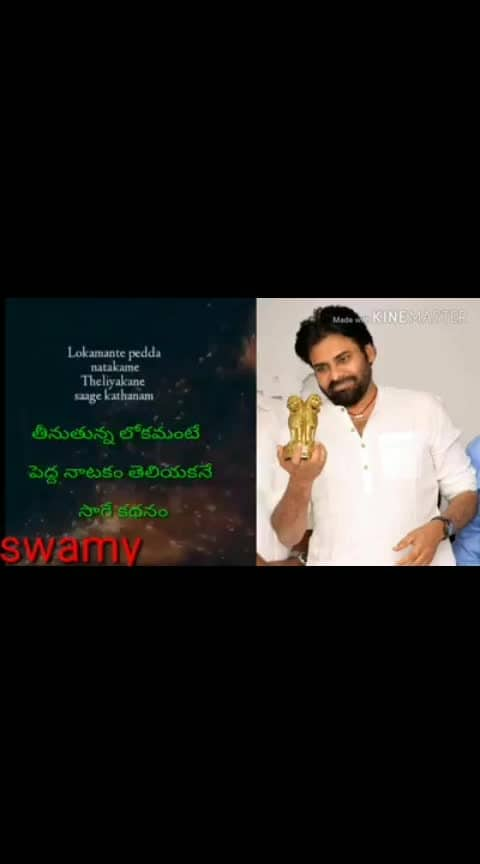 pawankalyan song #pawankalyan #janasenaparty