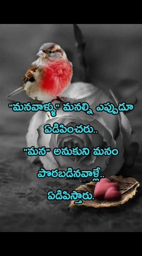 #ropososoulfulquoteschannel #roposotelent #roposoteluguchannel