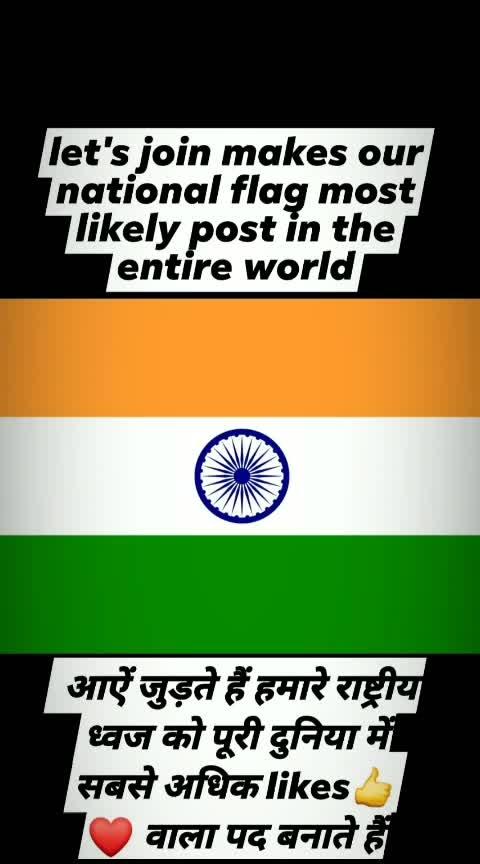 #xchandrawanshi #indianflag