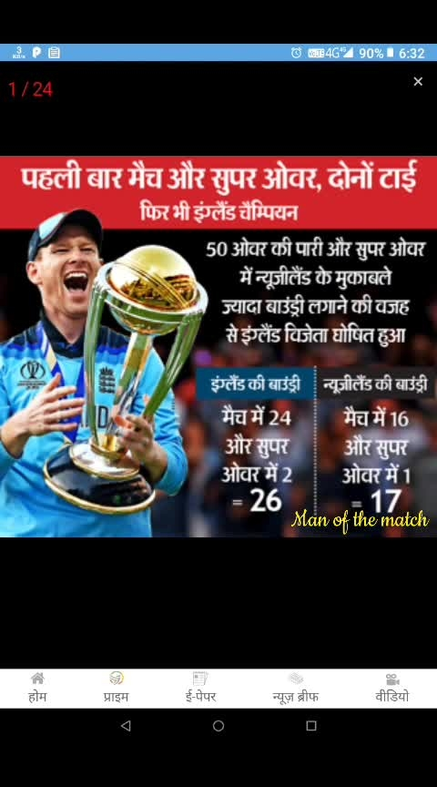 #worldcup2019  #win  #cricketfever #cricketfever