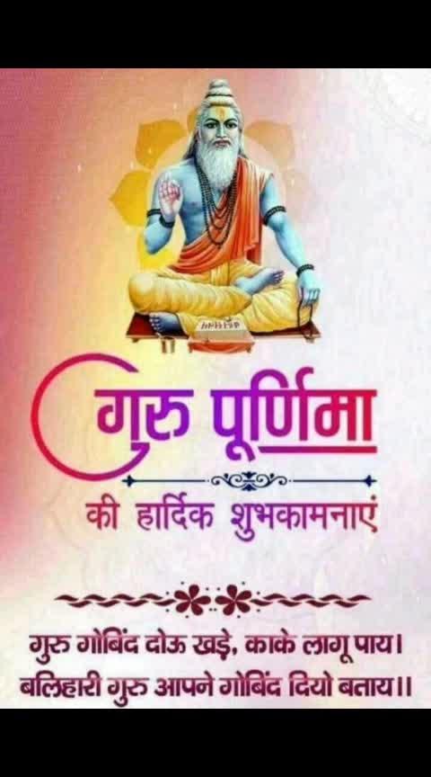 *Happy Guru Purnima Parva* 🙏🙏🙏 #happygurupurnima #gurupurnima