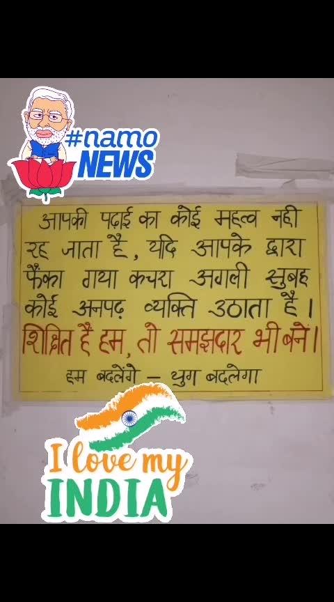 #clean #-india #cleanindia #greenindia #motivation #swachh-bharath #roposo-qoute
