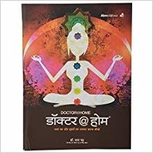 https://www.amazon.in/DOCTOR-HOME-HINDI-DHARA-BHATT/dp/8192907414/ref=sr_1_37?m=AYB2UTQPK9R8R&marketplaceID=A21TJRUUN4KGV&qid=1563294419&s=merchant-items&sr=1-37  MAHIKAA VAASTU CONSULTANCY  FOR HEALTH, WEALTH & PROSPERITY BUY IT ONLINE BY CLICKING ON PIC / LINK OR  DIRECTLY  FROM US USING PAYTM / BANK TRANSFER CONNECT WITH US AT info@mahikaa.in or whatsapp : 7984456745  #health #fitness #fit #envy wear #fitness model #fitness addict #FilmSpot #workout #bodybuilding #cardio #gym #train #training  #health #healthy #healthiness #healthy choices #active #strong #motivation #Instagram #determination #lifestyle #diet #get fit  #clean eating #eat clean #exercise #bracelets #bracelet #arm