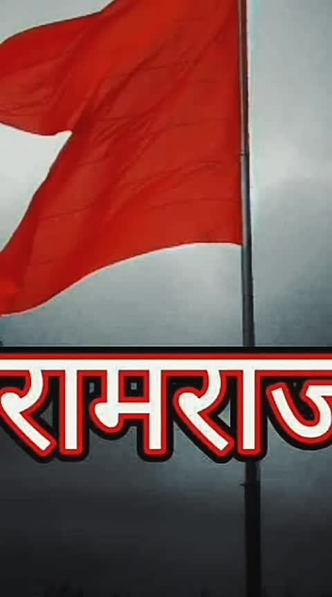 🙏   Jay Shree Ram   🙏 #bhakti #bhaktichannel #wow #beats #foryou #yourfeed