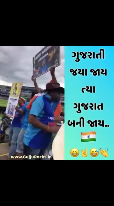 #worldcup2019 #gujju_the_great