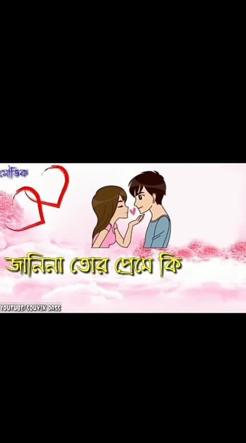 Janina Tor preme ki jadu achhe #love  #sad-story  #bengali-hit  #wow-nice-view