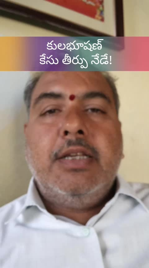 #kulbhushanjadhav #heg #indiapakistanpeace #spy #aptsbreakingnews #roposonews #breakingnews #latestnews #trendingnews #flashnews