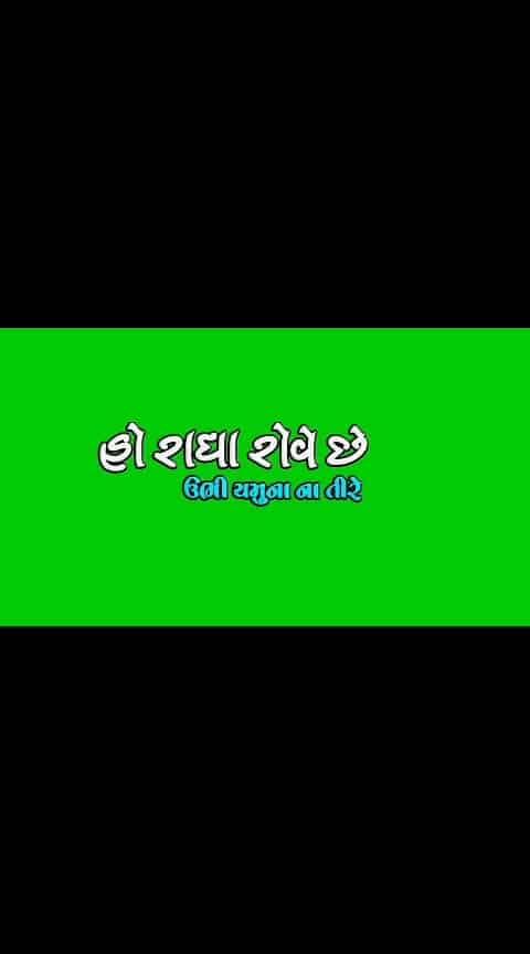 ........... #gujarat #gujurati #gujju_the_great #gujjugirl #super #so-sweet #super #niece #good #gujjubhai #gujjubhai_to_kamal_na_bhai #gujarati_fullscreen_stetus #quotes-gujarati #gujarati_status #new-gujarati-song #roposo-gujarati #gujaratisinger #gujarati-joke #gujaratiking #gujaratibeats #gujarati-video