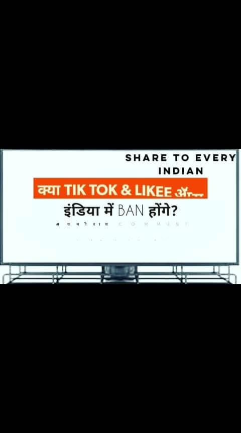 क्या Tik tok & Likee अॅप्स इंडिया में Ban होंगे ? क्या है आपकी राय निचे Comment Box में दर्ज करें  !  #Tiktokban? #Likeeban? #tiktoknlikeebaninindia? #tiktokban? #likeeban? 👇🏾 https://youtu.be/Gjycm9u6exU