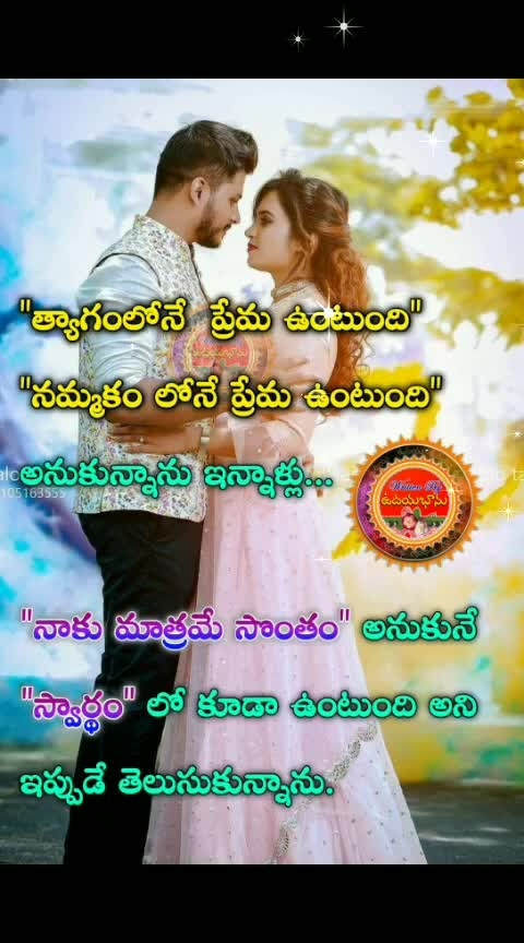 😍😍😍 #roposolovequetous #roposolove #ropososoulfulquoteschannel #roposoteluguchannel