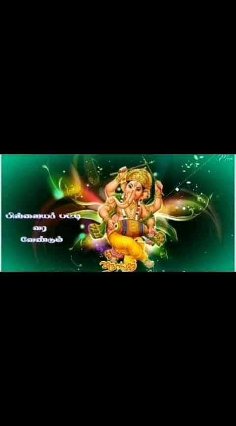 ஓம் கம் கணபதயே நமஹ #bhakti #vinayakachaturthi #chaturthi #vinayagar #ganapathi #god #iamdonsri