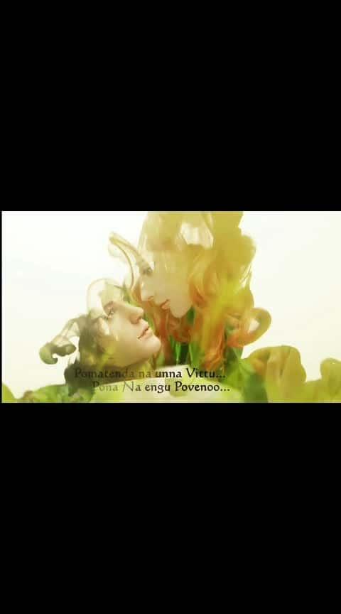 poamatenda naan unna vittu😍poana naaa engu poavenoo😥