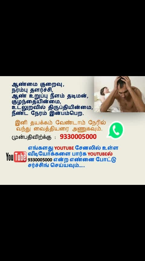 call 9330005000 for all sexual problems consult