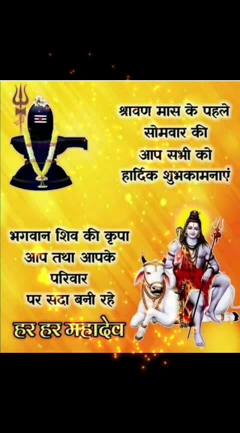 Om Namah Shivay! #lordshiva #dailywishes #dailywisheschannel #saawan #monday #goodmorningpost #roposo-dailywishes #omnamahshivay