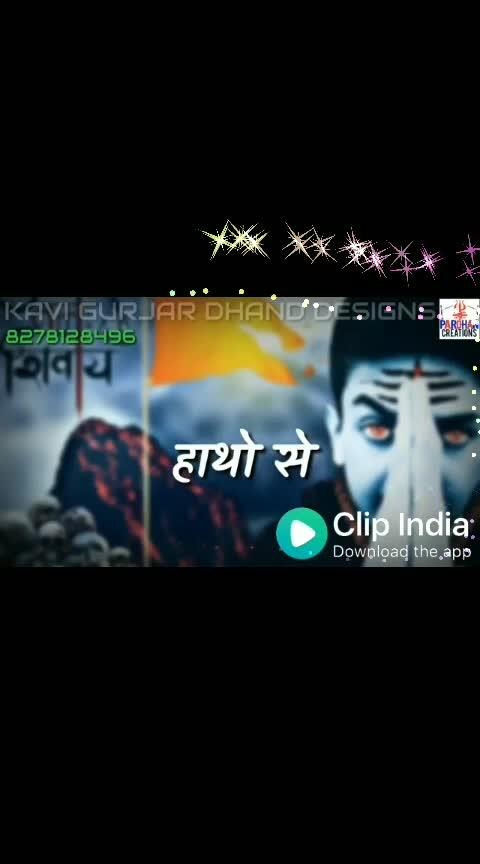 हम भक्त भोलेनाथ के  #jai_shree_mahankal  #jai_bholenath  #om_namh_shivay  #jai---shiv--shankar--bhoenath_______