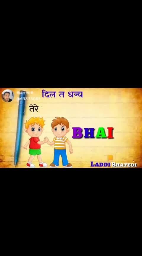 #bhaibhai hota h