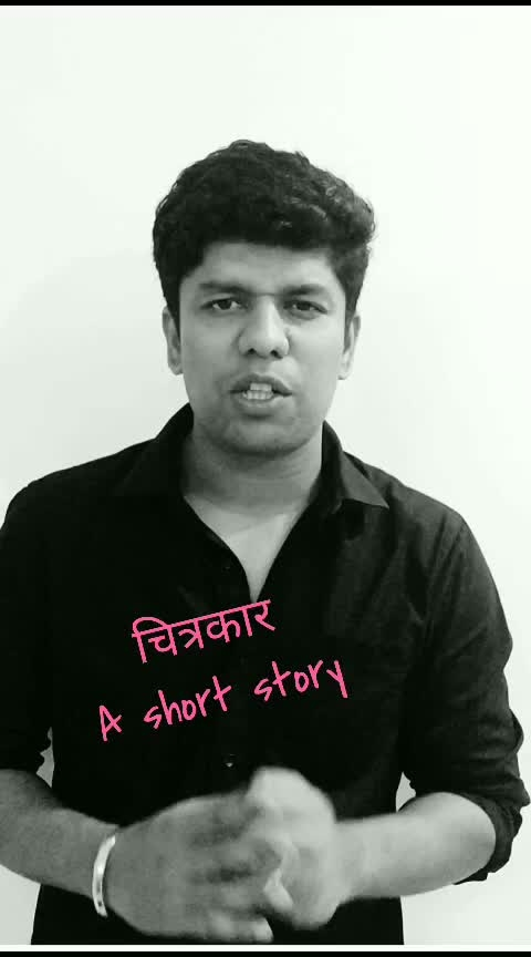 Chitrakar- A short Story  #story #hindi
