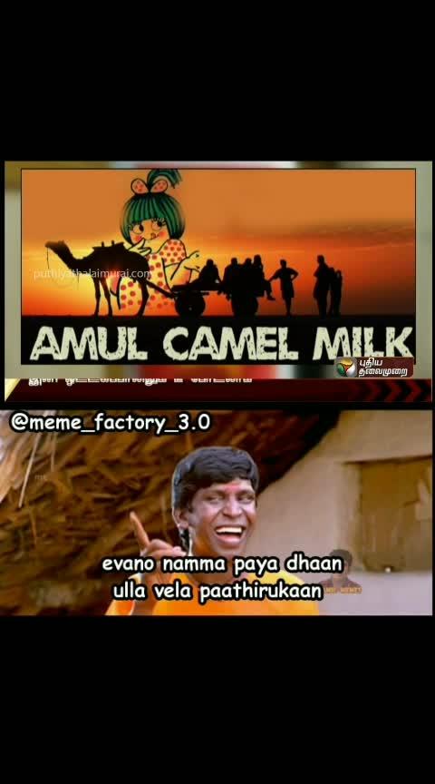 Posted by @meme_factory_3.0  Follow and support us for more... . #tamilmemes #tamilmeme #tamilnadu #tamilpasanga #nature #wildlife #tamilanda #tamilan #vadivelu #vadivelumemes #vadiveluforlife #tiktokmemes #jumpcuts #bigboss3tamil #bigboss #bigbossmemes #singlepasanga #90skids #2kkids #photography #vpn #trendingmemes #trending