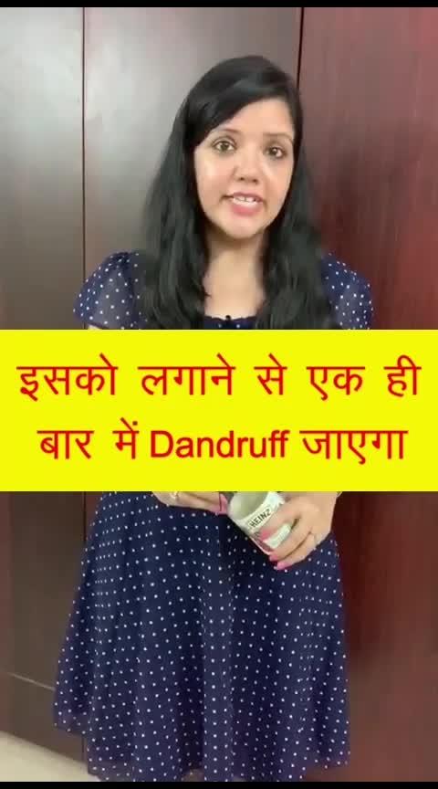 इसको लगाने से एक ही बार में Dandruff जाएगा #haircare #hairtips #dandrufffreehair #dandruff #tips