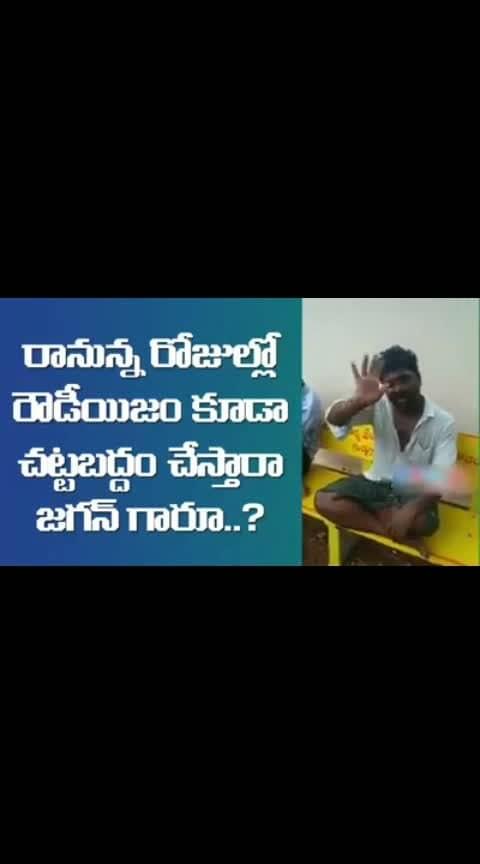 #andhrapradesh  #politics