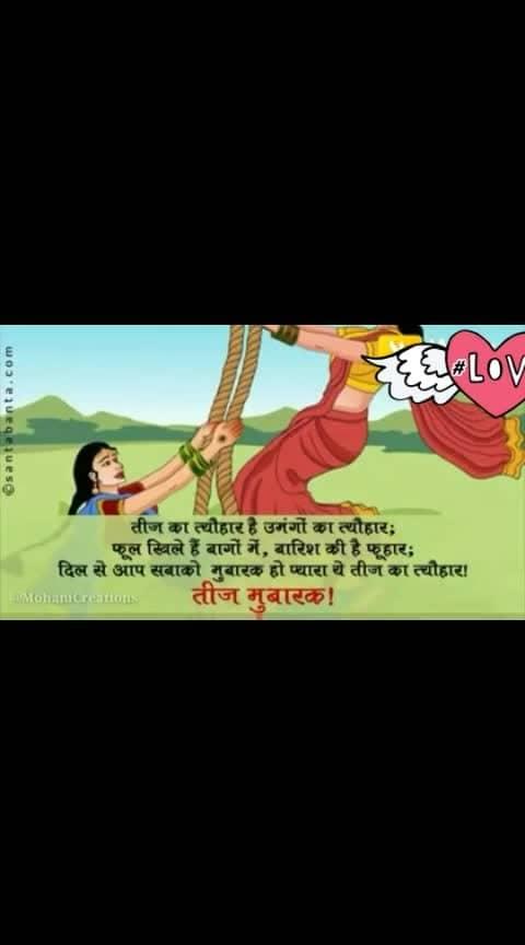happy teej