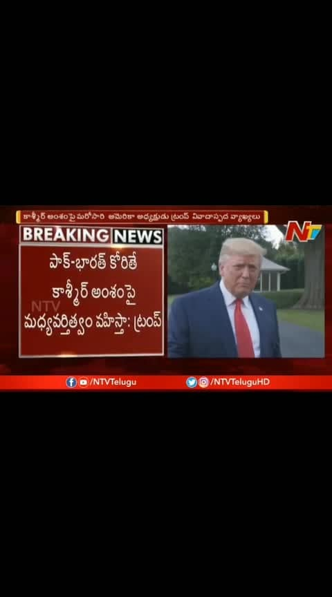 #breakingnews