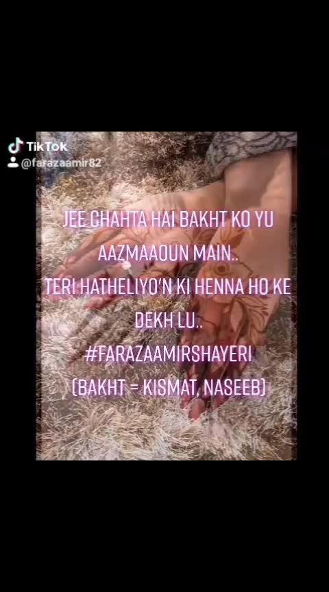#farazaamir #shayri #shayari #shayrilover #shayariaurquotes #shayarilovers #poetry #poetrycommunity #poetrycommunityofinstagram #poetryisnotdead #poetrygram #faraz #urdu #urdupoetry #urdushayari #urduquotes #urduadab #hindishayari #hindipoem