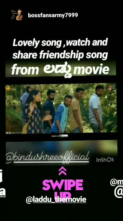 #Laddu kannada movie friendship song  released from Anand audio's ... type as neeliakashadhalli song in you tube #laddu #kannadacomedy #kannada #rops-star #roposo-kannada #ropos #roposo #kannadasong #ropo-kannada #friendship #ropo-daily #ropo-share #roposi-love #ropos-beauty #movie #roposo-movie #moviesongs #laddukannadamovie #bindushreeofficial #bindushreearjun #ladduthemovie #snehasongs #friendshipsongs #goals #news #top #topnews #memes #nammakannada #karnatakadubsmashzone #karnataka #shimoga #coorg #mysore #mandya #bangalore #bengaluru #Actressbindushree #heroinebindushree #bindushree #superbsong #laddu