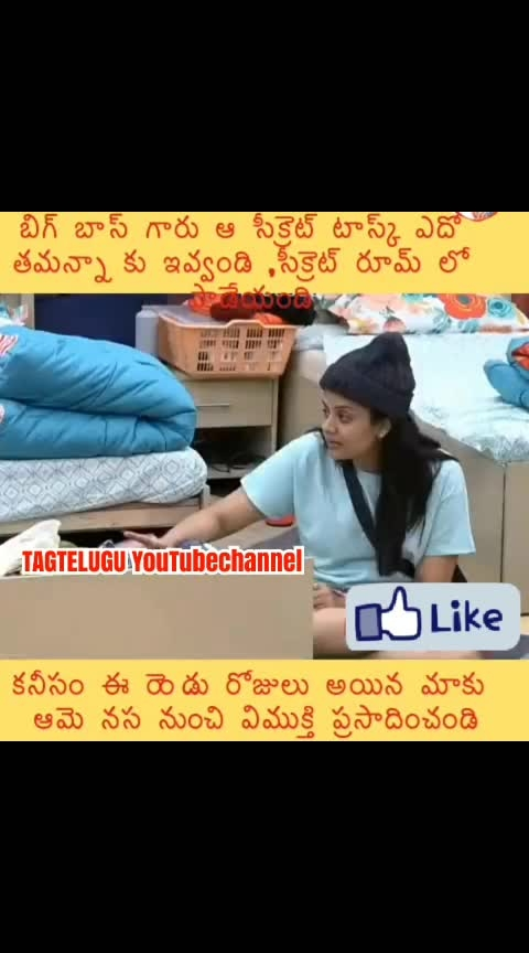 #bigg Boss#bigg Boss3#bigg Boss#trendingvideo #bigboss #bigboss3 #biggboss #bigboss3 #srimukhi #simhadri #tamanna #biggboss  #elivation #hollywood #bollywood #hollywood #telugu-roposo #telugusongs #comedyclips #comedyposts #comedyvideo #lateststatus #movies #tagtelugu