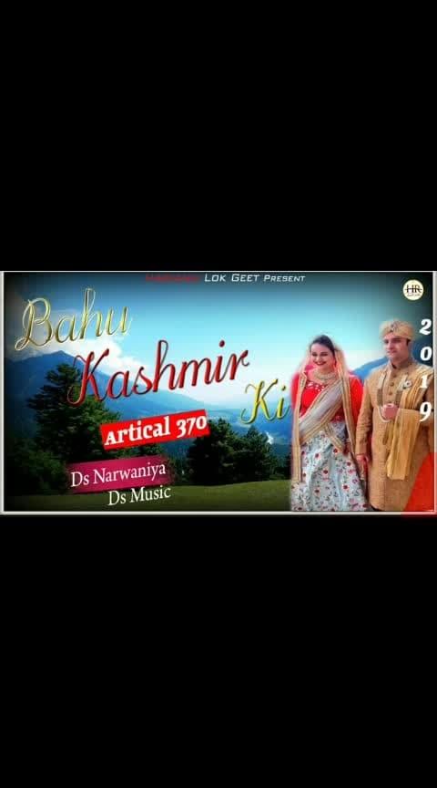 #kashmir #bhau  #mariage #haryanvi