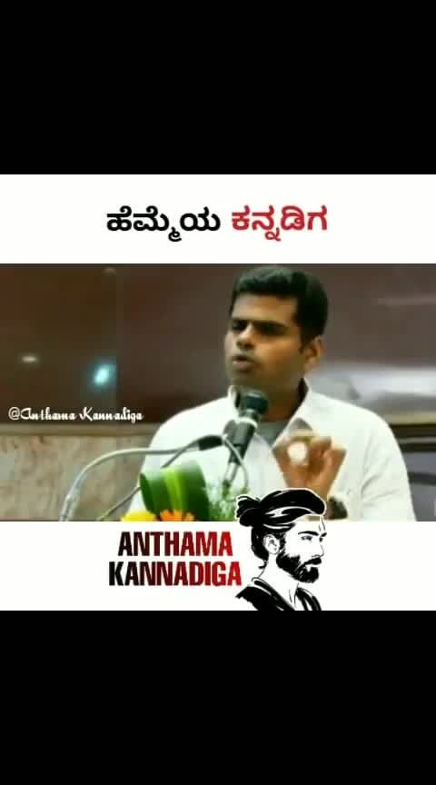 proud of kannadigas