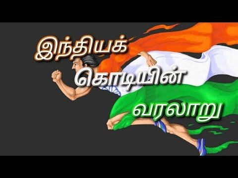 National Flag history in tamil | National flag tamil song | national flag tamil |  National Flag