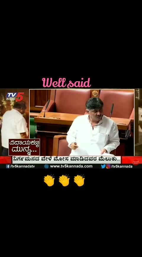 Karnataka politics #politics #kannadanews
