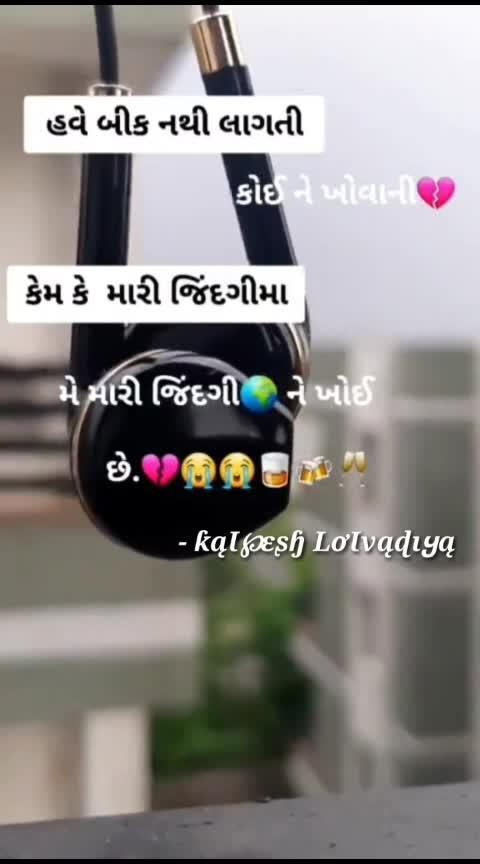 Gujarati Whatapps Status