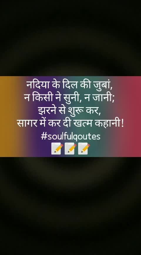 #soulfulquotes #poetry #hindipoem
